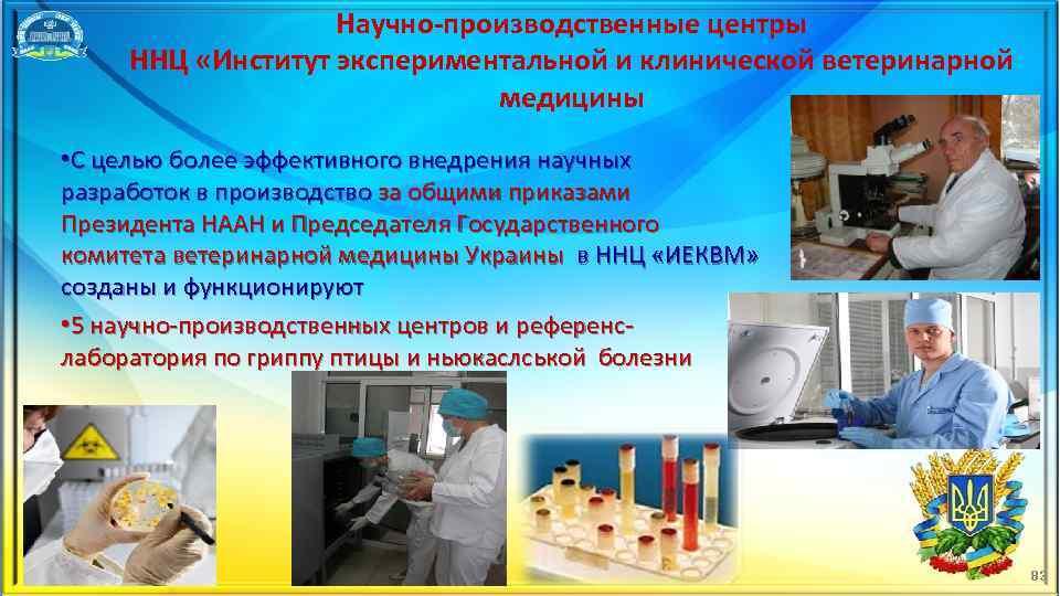 Научно производственные центры ННЦ «Институт экспериментальной и клинической ветеринарной медицины • С целью более