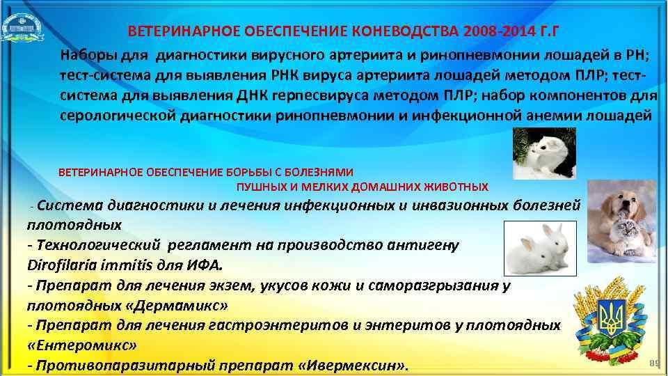 ВЕТЕРИНАРНОЕ ОБЕСПЕЧЕНИЕ КОНЕВОДСТВА 2008 2014 Г. Г Наборы для диагностики вирусного артериита и ринопневмонии