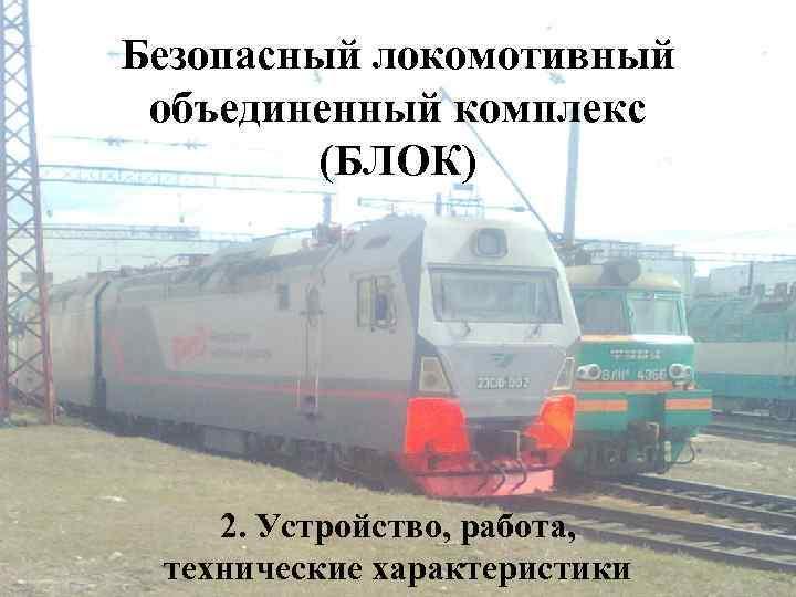Безопасный локомотивный объединенный комплекс (БЛОК) 2. Устройство, работа, технические характеристики