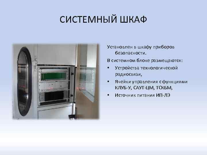 СИСТЕМНЫЙ ШКАФ Установлен в шкафу приборов безопасности. В системном блоке размещаются: • Устройства технологической