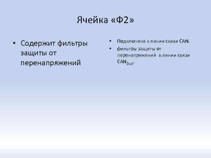 Ячейка «Ф 2» • Содержит фильтры защиты от перенапряжений • • Подключена к линии