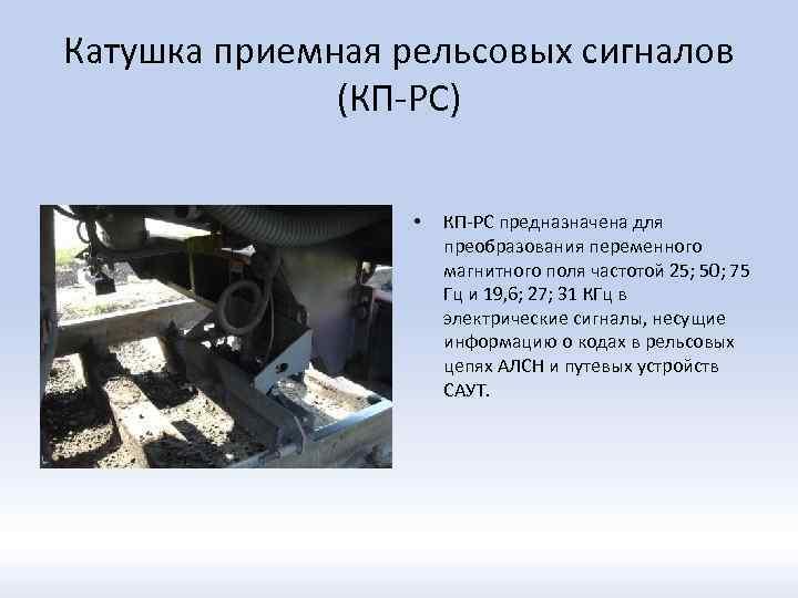 Катушка приемная рельсовых сигналов (КП-РС) • КП-РС предназначена для преобразования переменного магнитного поля частотой