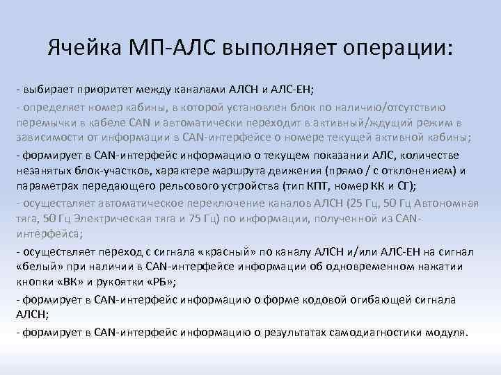 Ячейка МП-АЛС выполняет операции: - выбирает приоритет между каналами АЛСН и АЛС-ЕН; - определяет
