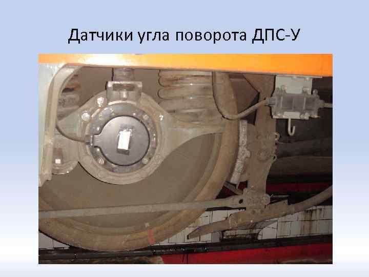 Датчики угла поворота ДПС-У
