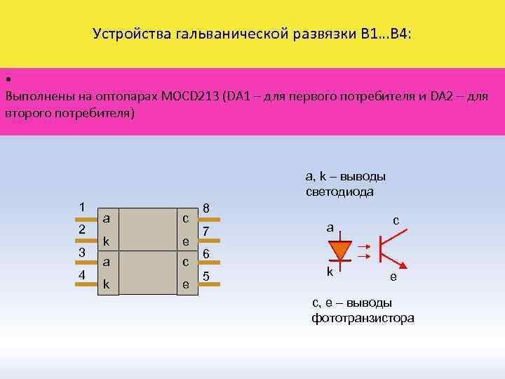 Устройства гальванической развязки В 1…В 4: • Выполнены на оптопарах MOCD 213 (DA 1