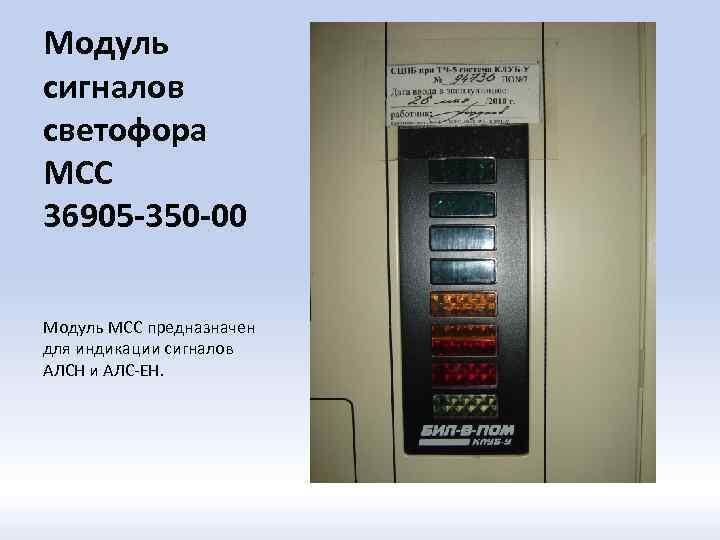 Модуль сигналов светофора МСС 36905 -350 -00 Модуль МСС предназначен для индикации сигналов АЛСН