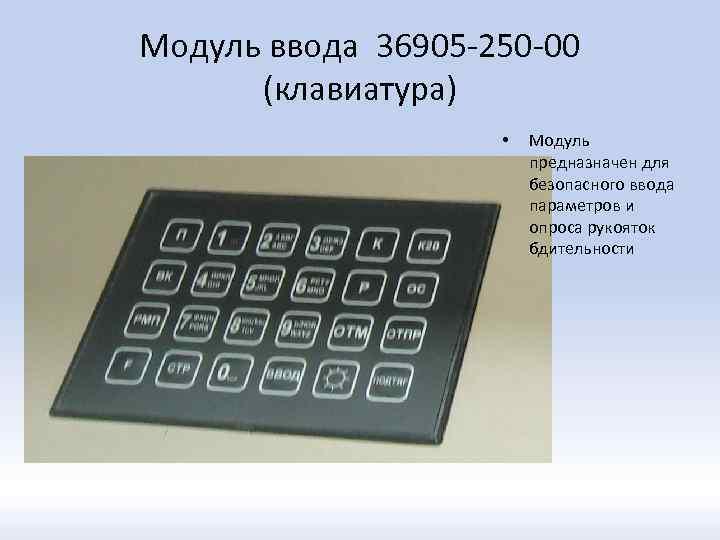 Модуль ввода 36905 -250 -00 (клавиатура) • Модуль предназначен для безопасного ввода параметров и