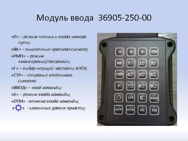 Модуль ввода 36905 -250 -00 «П» – режим чтения и ввода номера пути; «ВК»