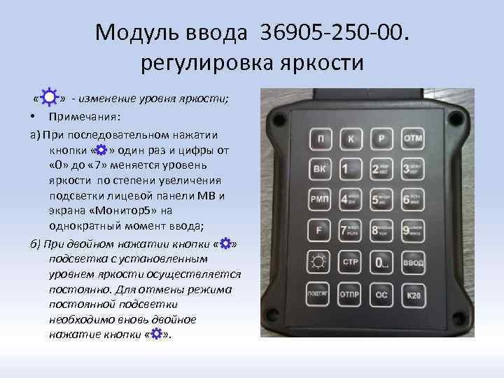 Модуль ввода 36905 -250 -00. регулировка яркости « » - изменение уровня яркости; •