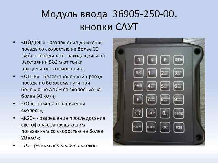 Модуль ввода 36905 -250 -00. кнопки САУТ • • • «ПОДТЯГ» - разрешение движения