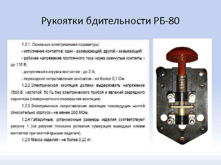 Рукоятки бдительности РБ-80
