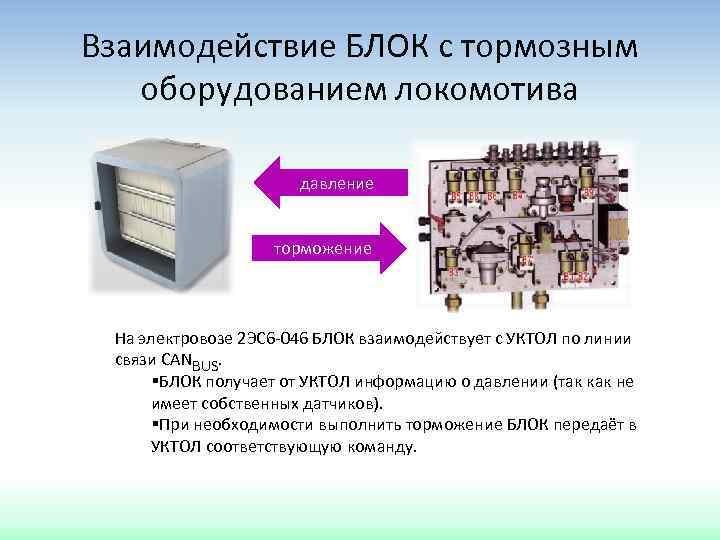 Взаимодействие БЛОК с тормозным оборудованием локомотива давление торможение На электровозе 2 ЭС 6 -046