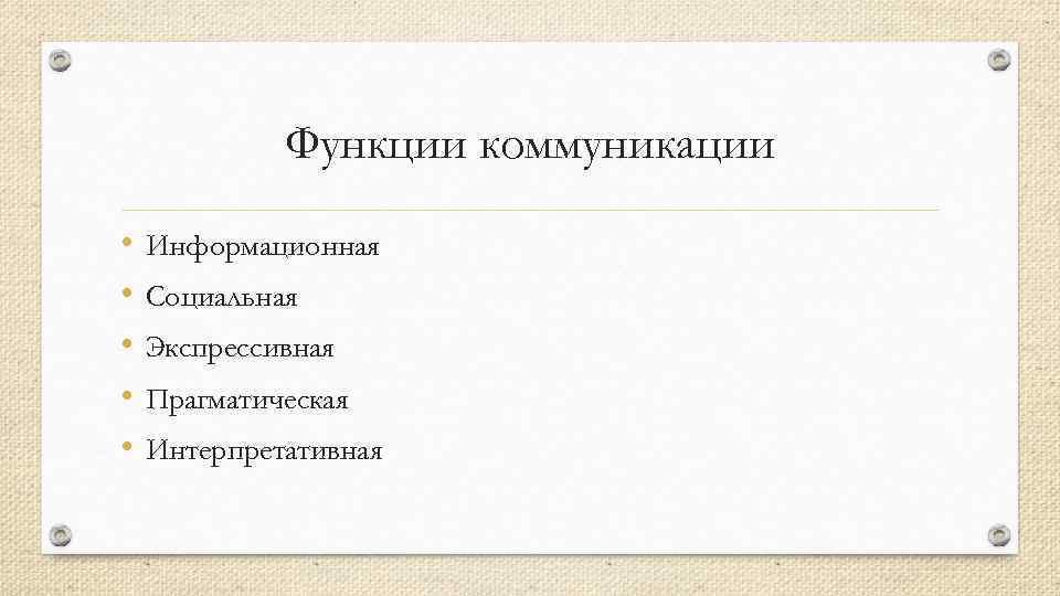Функции коммуникации • • • Информационная Социальная Экспрессивная Прагматическая Интерпретативная