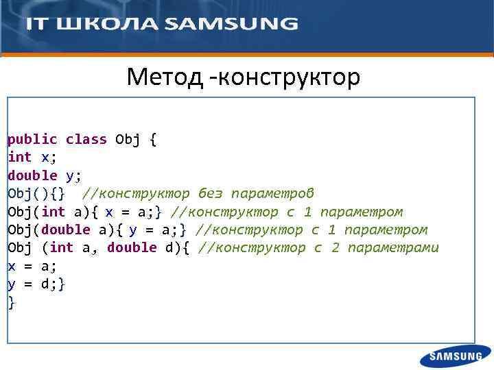 Метод -конструктор … public class Obj { int x; double y; Obj(){} //конструктор без