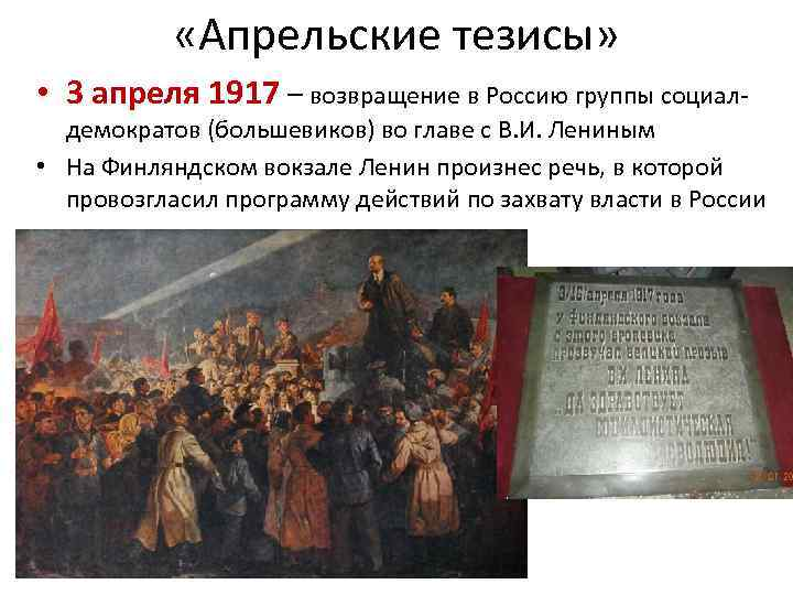 april thesis 1917 The april theses (russian: апрельские тезисы, transliteration: aprel'skie tezisy) were a series of ten directives issued by the bolshevik leader vladimir lenin upon his return to petrograd from his exile in switzerland via germany and finland.