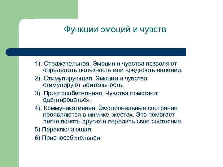 Функции эмоций и чувств 1). Отражательная. Эмоции и чувства позволяют определить полезность или вредность