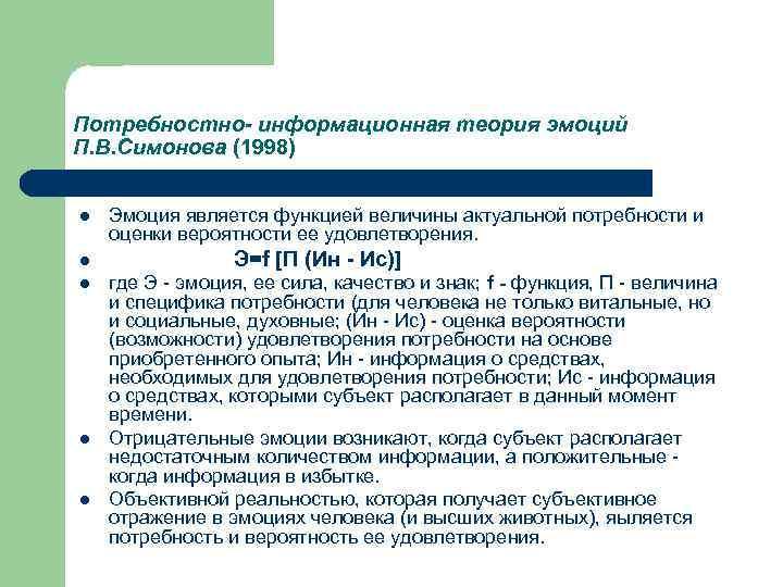Потребностно- информационная теория эмоций П. В. Симонова (1998) l l l Эмоция является функцией