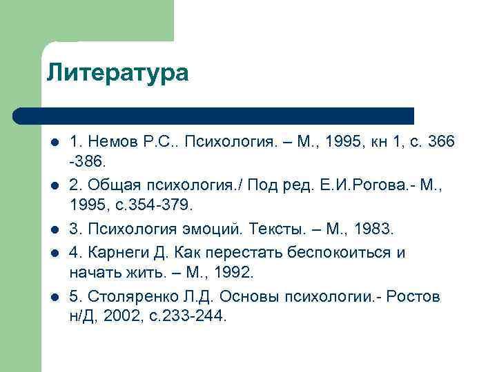 Литература l l l 1. Немов Р. С. . Психология. – М. , 1995,