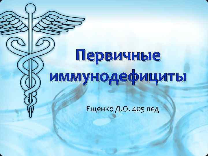 Первичные иммунодефициты Ещенко Д. О. 405 пед