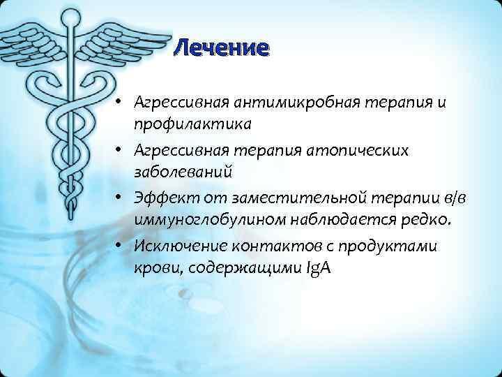 Лечение • Агрессивная антимикробная терапия и профилактика • Агрессивная терапия атопических заболеваний • Эффект