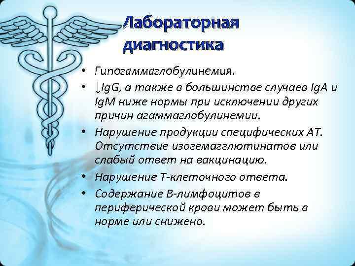 Лабораторная диагностика • Гипогаммаглобулинемия. • ↓Ig. G, а также в большинстве случаев Ig. A