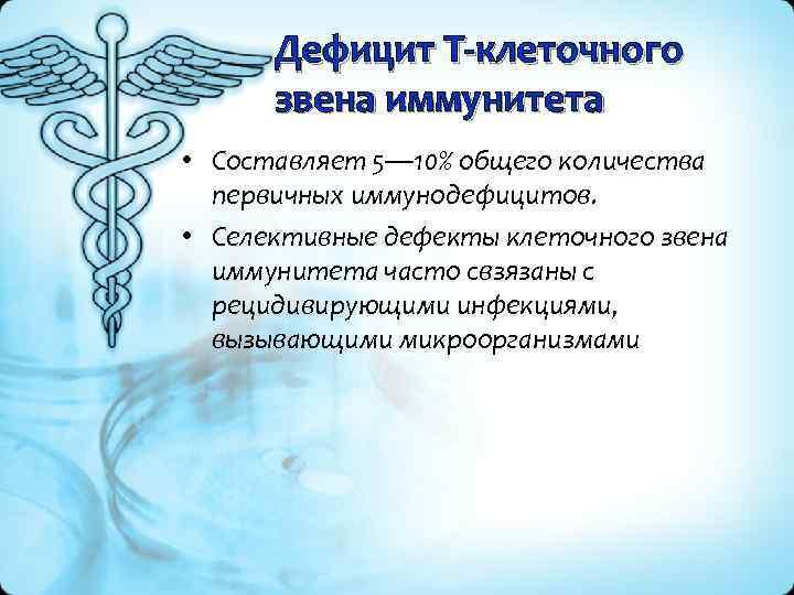 Дефицит Т-клеточного звена иммунитета • Составляет 5— 10% общего количества первичных иммунодефицитов. • Селективные