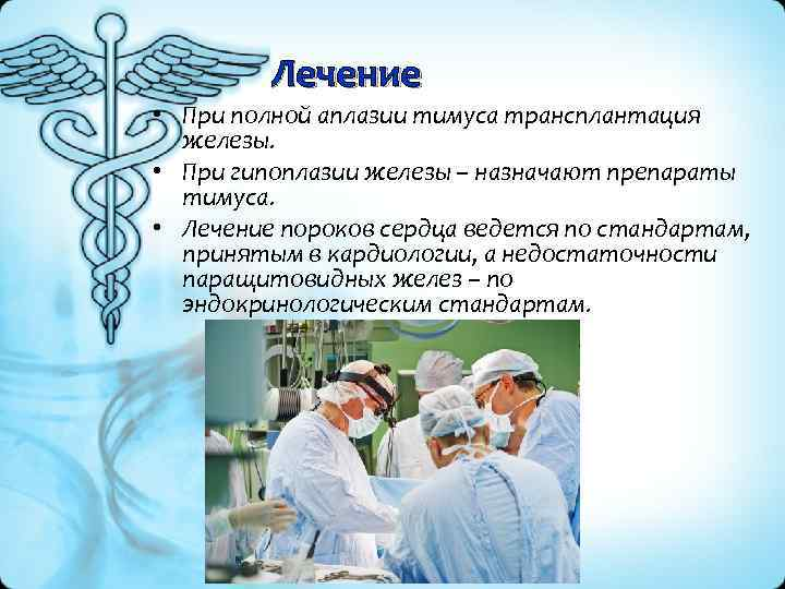 Лечение • При полной аплазии тимуса трансплантация железы. • При гипоплазии железы – назначают