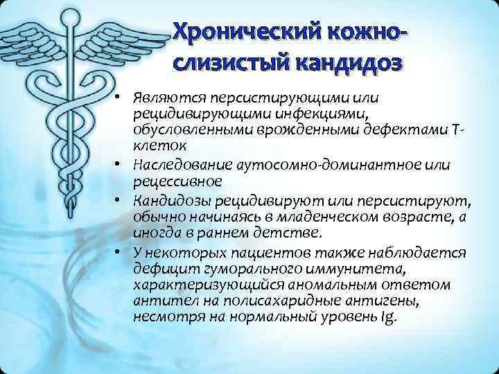 Хронический кожнослизистый кандидоз • Являются персистирующими или рецидивирующими инфекциями, обусловленными врожденными дефектами Т клеток