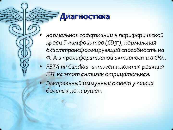 Диагностика • нормальное содержании в периферической крови Т лимфоцитов (CD 3+), нормальная бласттрансформирующей способность
