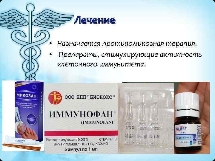 Лечение • Назначается противомикозная терапия. • Препараты, стимулирующие активность клеточного иммунитета.