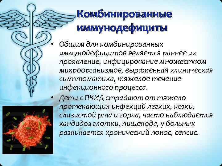 Комбинированные иммунодефициты • Общим для комбинированных иммунодефицитов является раннее их проявление, инфицирование множеством микроорганизмов,