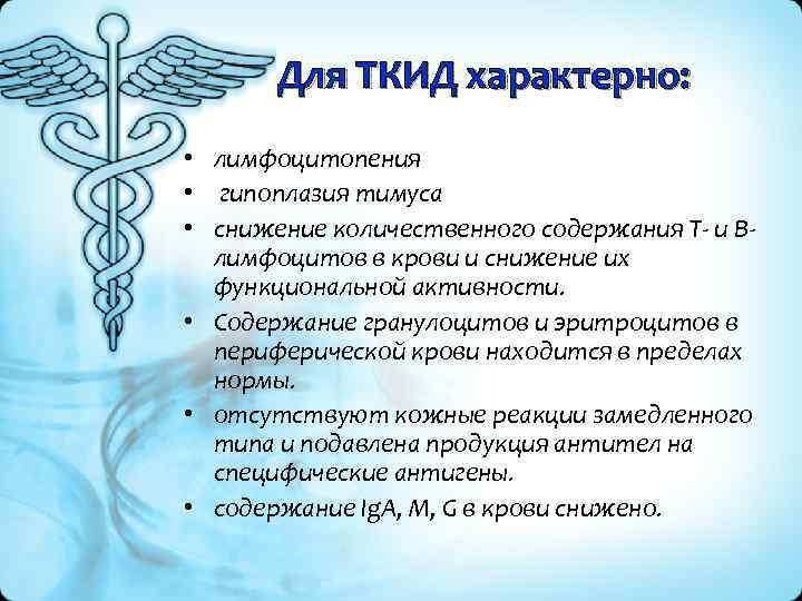 Для ТКИД характерно: • лимфоцитопения • гипоплазия тимуса • снижение количественного содержания Т и