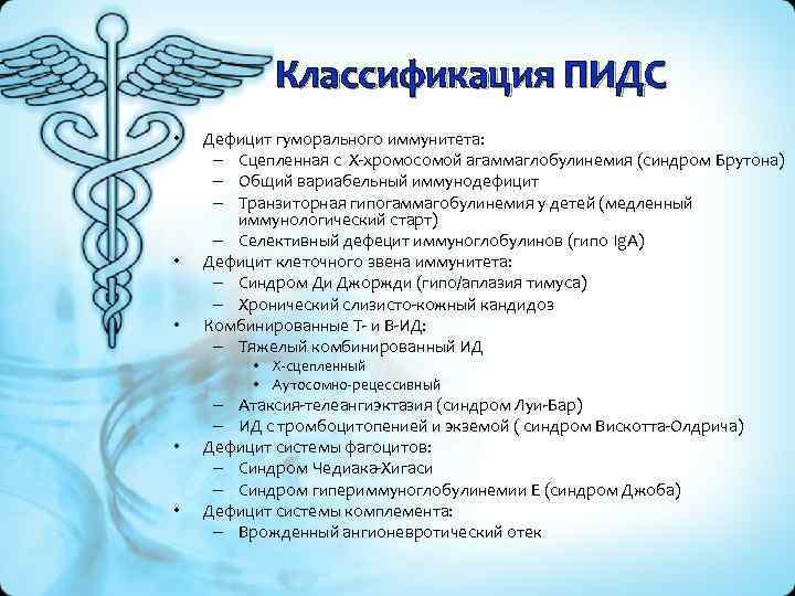 Классификация ПИДС • • • Дефицит гуморального иммунитета: – Сцепленная с Х-хромосомой агаммаглобулинемия (синдром