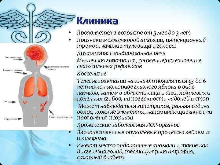 Клиника • Проявляется в возрасте от 5 мес до 3 лет • Признаки мозжечковой