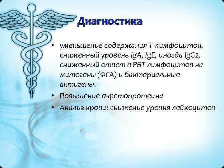 Диагностика • уменьшение содержания Т лимфоцитов, сниженный уровень Ig. А, Ig. Е, иногда Ig.
