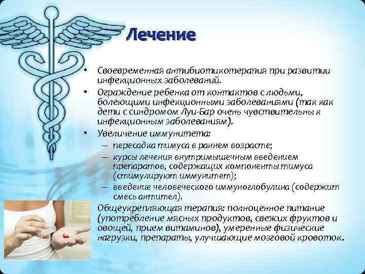 Лечение • Своевременная антибиотикотерапия при развитии инфекционных заболеваний. • Ограждение ребенка от контактов с