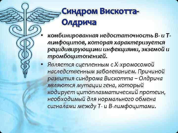 Синдром Вискотта. Олдрича • комбинированная недостаточность В- и Тлимфоцитов, которая характеризуется рецидивирующими инфекциями, экземой