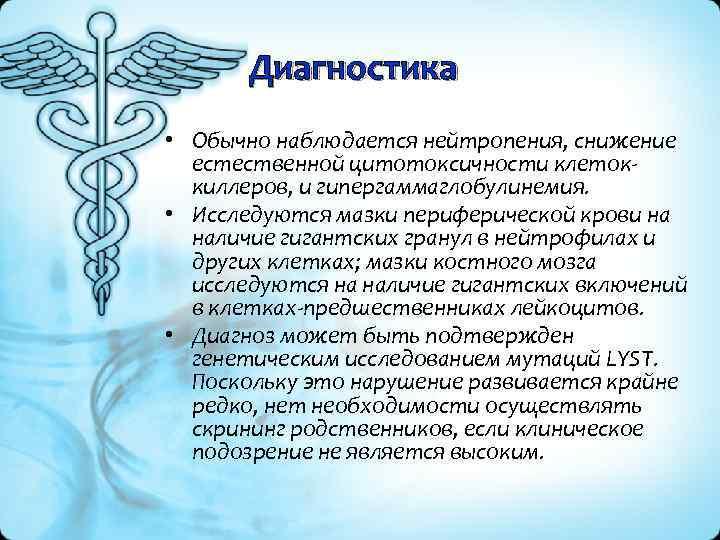Диагностика • Обычно наблюдается нейтропения, снижение естественной цитотоксичности клеток киллеров, и гипергаммаглобулинемия. • Исследуются