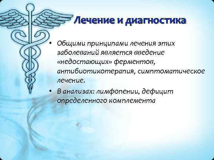 Лечение и диагностика • Общими принципами лечения этих заболеваний является введение «недостающих» ферментов, антибиотикотерапия,