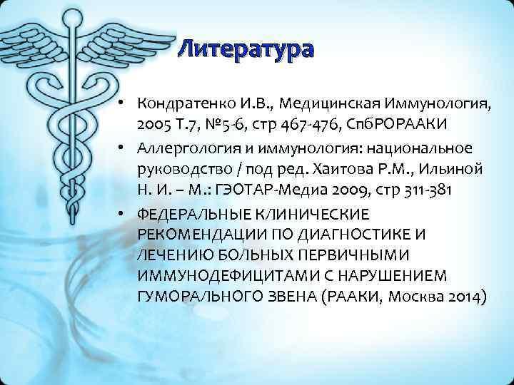 Литература • Кондратенко И. В. , Медицинская Иммунология, 2005 Т. 7, № 5 -6,