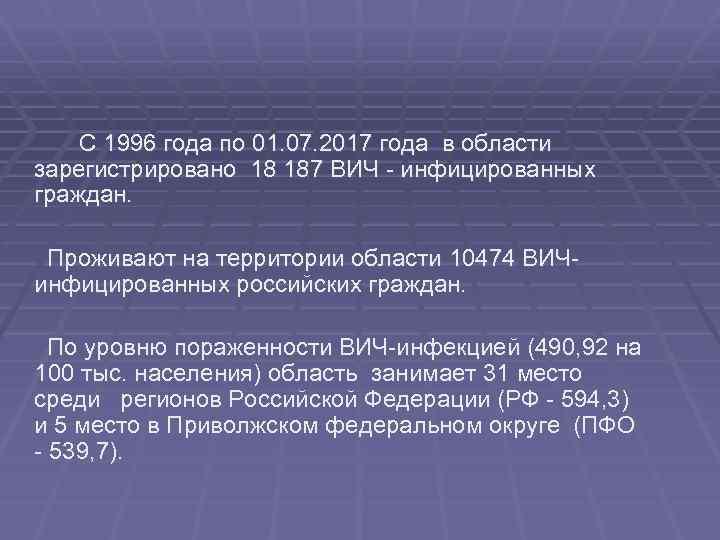 С 1996 года по 01. 07. 2017 года в области зарегистрировано 18 187 ВИЧ