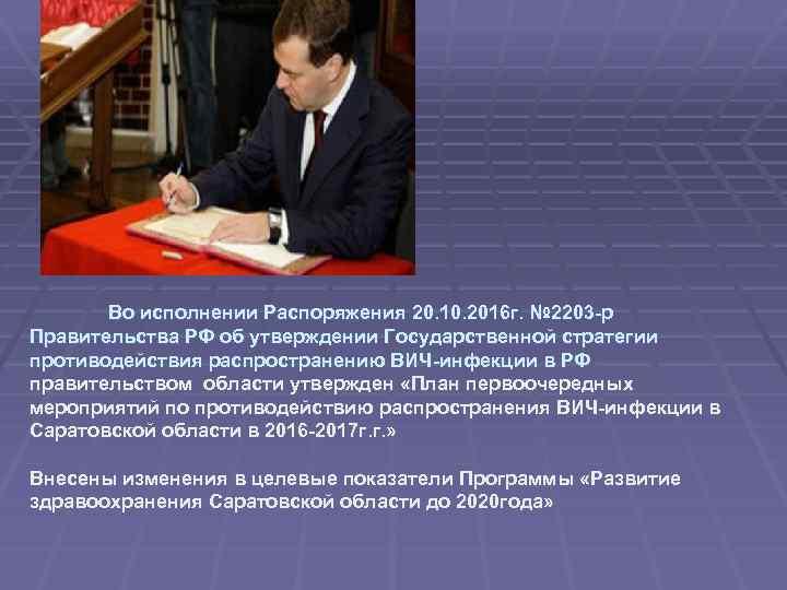 Во исполнении Распоряжения 20. 10. 2016 г. № 2203 -р Правительства РФ об утверждении