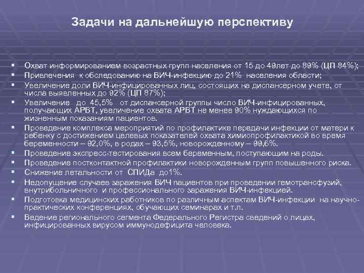 Задачи на дальнейшую перспективу § Охват информированием возрастных групп населения от 15 до 49