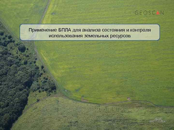 Применение БПЛА для анализа состояния и контроля использования земельных ресурсов