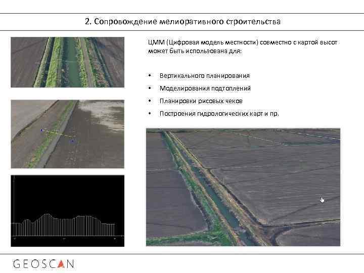 2. Сопровождение мелиоративного строительства ЦММ (Цифровая модель местности) совместно с картой высот может быть