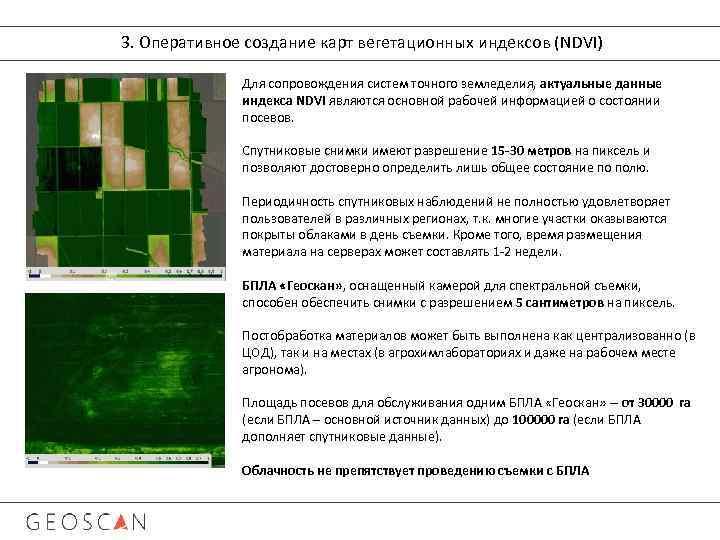 3. Оперативное создание карт вегетационных индексов (NDVI) Для сопровождения систем точного земледелия, актуальные данные