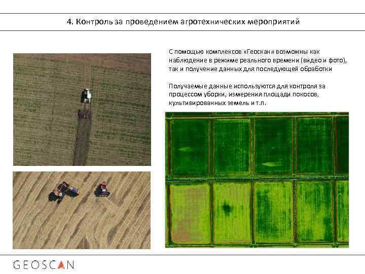 4. Контроль за проведением агротехнических мероприятий С помощью комплексов «Геоскан» возможны как наблюдение в