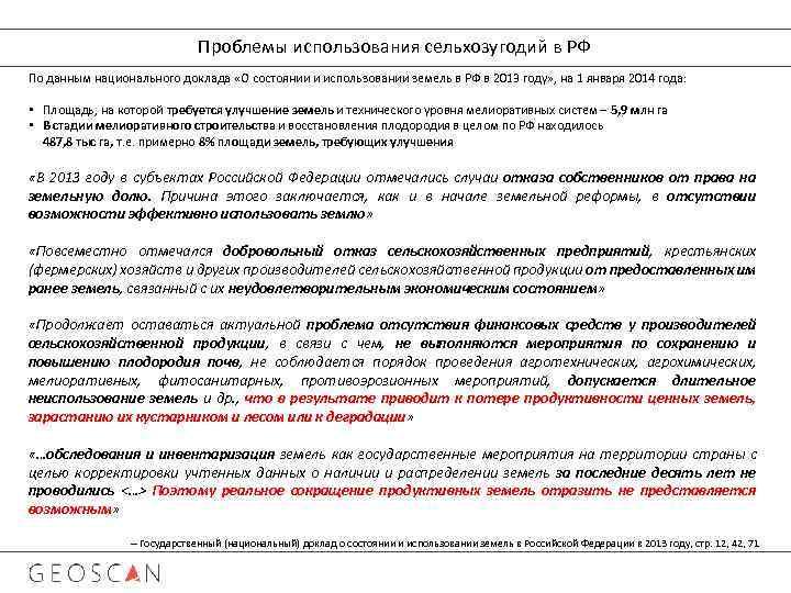 Проблемы использования сельхозугодий в РФ По данным национального доклада «О состоянии и использовании земель