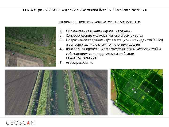 БПЛА серии «Геоскан» для сельского хозяйства и землепользования Задачи, решаемые комплексами БПЛА «Геоскан» :