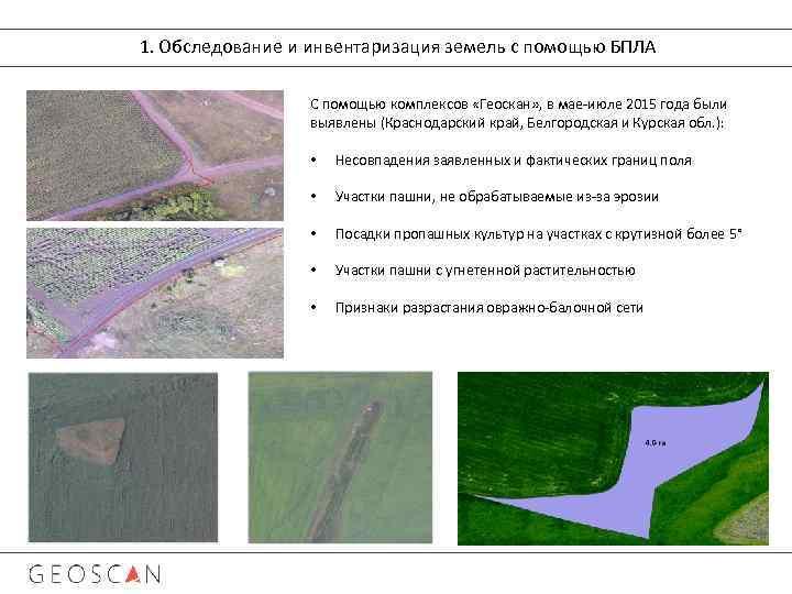 1. Обследование и инвентаризация земель с помощью БПЛА С помощью комплексов «Геоскан» , в